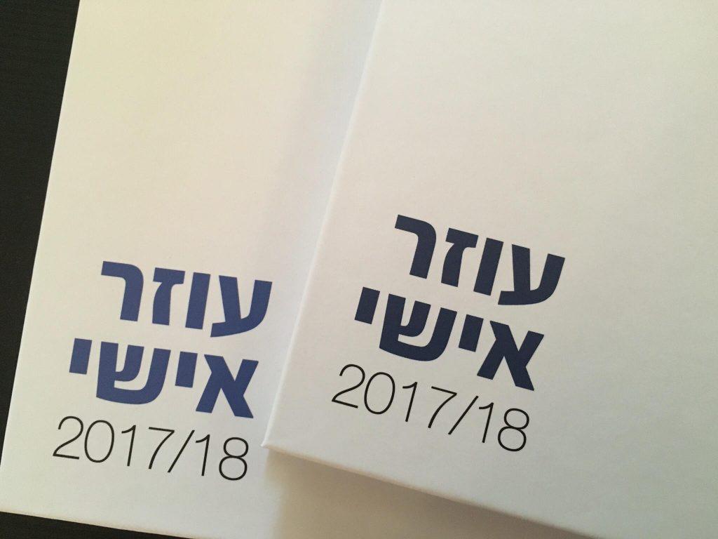 עוזר אישי 2018