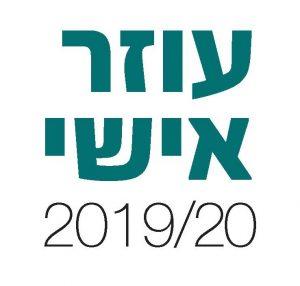 לוגו עוזר 2020